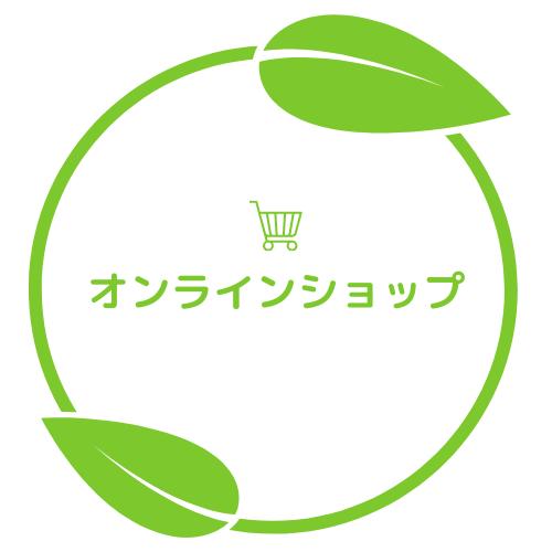 麻の服専門店Aオンラインショップバナー葉っぱと買い物カゴ