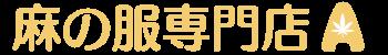 麻の服専門店A(エー)